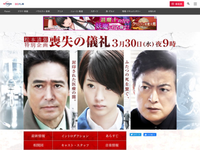 http://www.tv-tokyo.co.jp/seicho_girei/