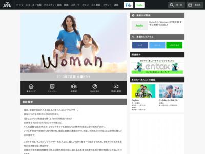 http://www.ntv.co.jp/woman2013/