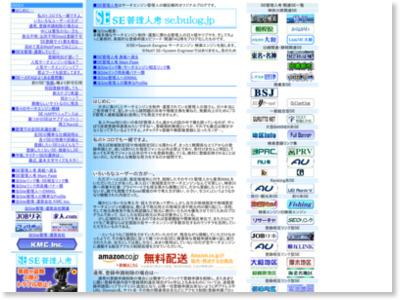https://se.bulog.jp/index1.htm