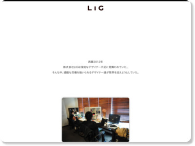 http://liginc.co.jp/recruit/legend-designer/