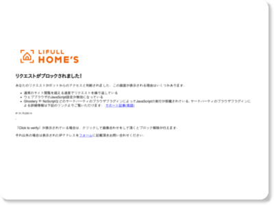 http://www.homes.co.jp/