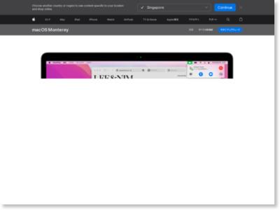 いよいよ10月22日「OS X Mavericks」発表か、対応機種を再確認!