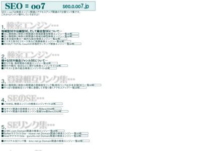 http://seo.o.oo7.jp/index1.htm