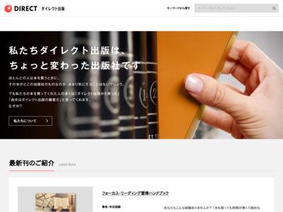 海外の良書翻訳直販サイト ダイレクト出版のWordPress(ワードプレス)活用事例
