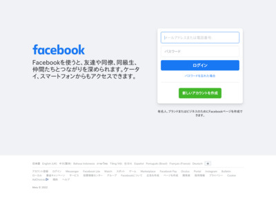 involverのFacebookページのウェルカム・タブ・ページ