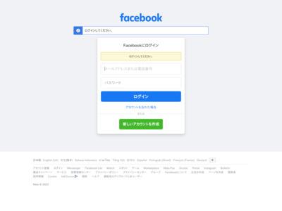 LujureのFacebookページのウェルカム・タブ・ページ