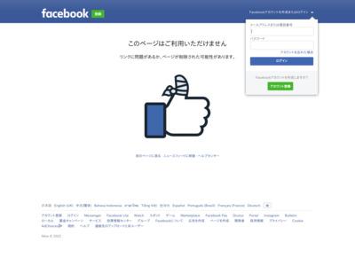 OxeloのFacebookページのウェルカム・タブ・ページ