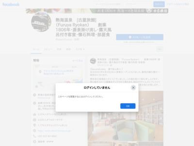 熱海温泉 古屋旅館 (Furuya Ryokan)  創業1806年・源泉掛け流し・露天風呂付き客室・懐石料理・部屋食のFacebookページのウェルカム・タブ・ページ