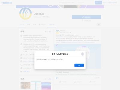 Aweber(エイウェーバー)のFacebookページのウェルカム・タブ・ページ