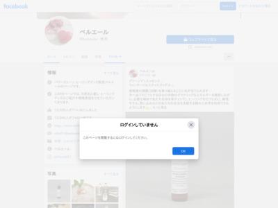 パワーストーンとクリスタルヒーリングならここ。 BelleAile ベルエールへようこそ!のFacebookの商品販売ページ