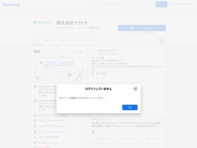 (株)クラッチ|ソーシャルメディアマーケティングがハンパない会社のFacebookページのウェルカム・タブ・ページ