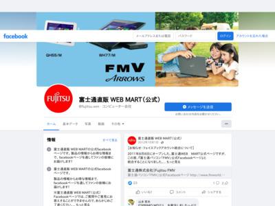 富士通直販 WEB MART(公式)のFacebookの商品販売ページ
