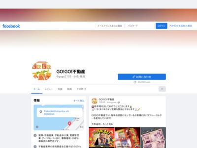 GO!GO!不動産のFacebookページのウェルカム・タブ・ページ