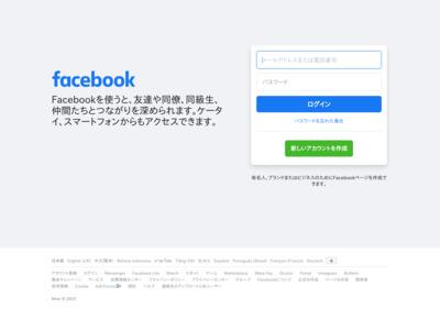 八掛屋のFacebookの商品販売ページ