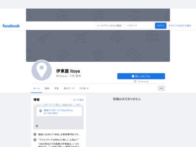 伊東屋 itoyaのFacebookページのウェルカム・タブ・ページ