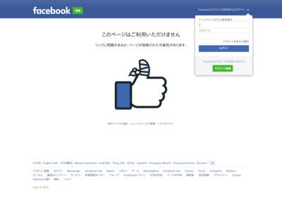 李錦記(リキンキ)のFacebookページのウェルカム・タブ・ページ