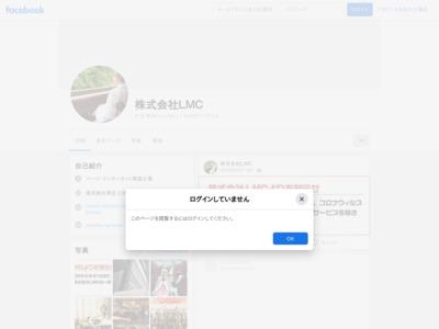 株式会社LMCようこそLMCへ!のFacebookページのウェルカム・タブ・ページ
