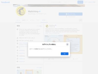 MailChimpのFacebookページ