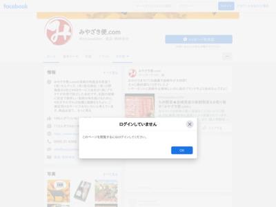 みやざき便.comのFacebookの商品販売ページ