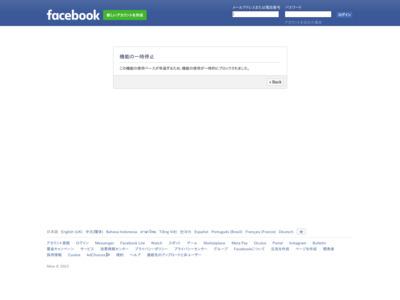 Rachel ZoeのFacebookページのウェルカム・タブ・ページ
