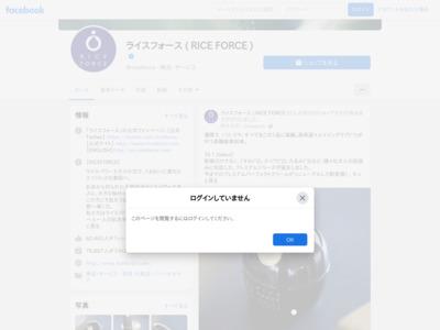 ライスフォース ( RICE FORCE )のFacebookの商品販売ページ