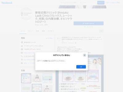SBC 新宿近視クリニック(レーシック、ラゼック、老眼治療)のFacebookページのウェルカム・タブ・ページ