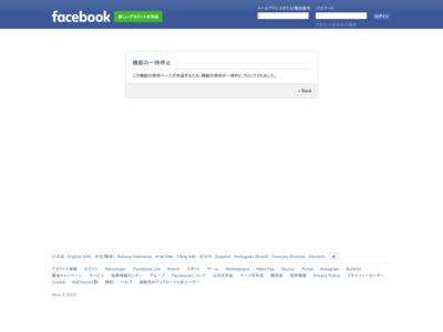 SEO MastermindのFacebookページのウェルカム・タブ・ページ