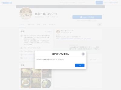 東京一番ハンバーグのFacebookの商品販売ページ