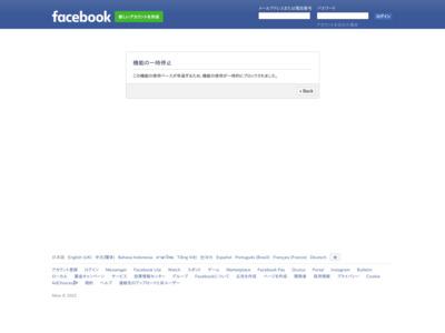 売れる! ホームページの作り方のFacebookページのウェルカム・タブ・ページ