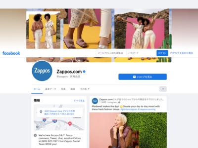Zappos(ザッポス)のFacebookページのウェルカム・タブ・ページ