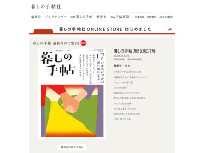 暮しの手帖社のWordPress (ワードプレス)活用事例