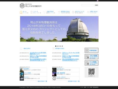 国立天文台 岡山天体物理観測所のWordPress(ワードプレス)活用事例