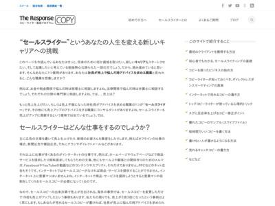 ザ・レスポンスコピー ブログのWordPress(ワードプレス)活用事例