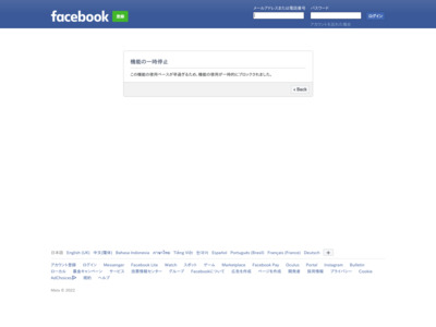 Lands' EndのFacebookの商品販売ページ
