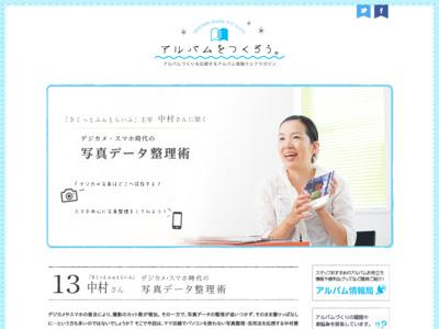 「さくっとふぉとらいふ」主宰 中村愛子さんに聞くデジカメ・スマホ時代の「写真データ整理術