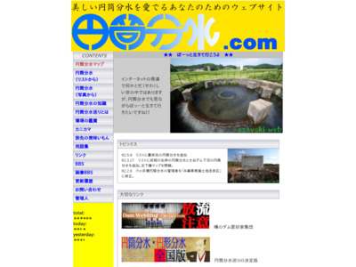 http://entoubunsui.com/