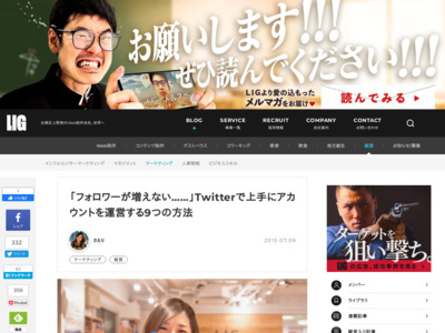 http://liginc.co.jp/web/service/twitter/171481