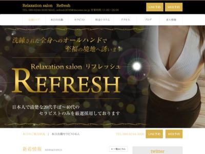 Relaxation salon Refresh(リフレッシュ)