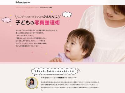ママのための使い方講座: Wonder Photo Box | FUJIFILM