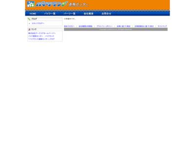 乗り換え応援キャンペーンを実施。下取り&購入で3万円お得に。
