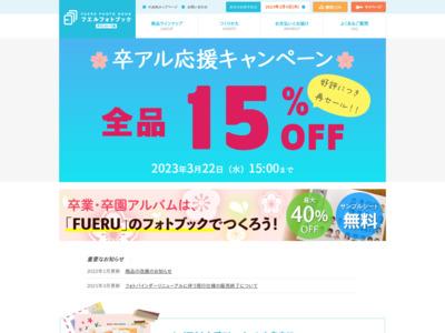 フエルフォトブック・アルバム | FUERU(フエル)