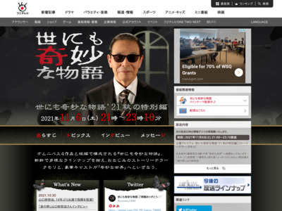 http://www.fujitv.co.jp/kimyo/index.html