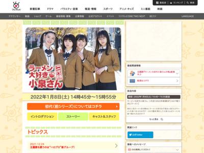 http://www.fujitv.co.jp/ramen_koizumi/index.html