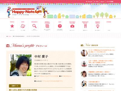 中村 愛子(子ども写真の活用術)|輝くママ|ハッピー・ノート.com
