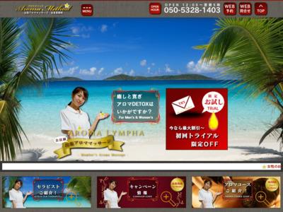 沖縄アロマメソッド(出張アロマ専門)