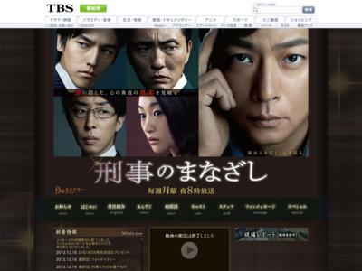 http://www.tbs.co.jp/keijinomanazashi/