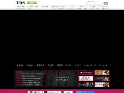 http://www.tbs.co.jp/namonakidoku/