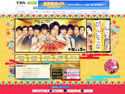 http://www.tbs.co.jp/pintokona/