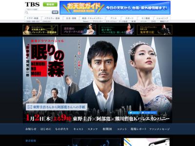 http://www.tbs.co.jp/shinzanmono/nemurinomori/