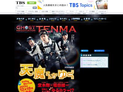 http://www.tbs.co.jp/tenma_neo/